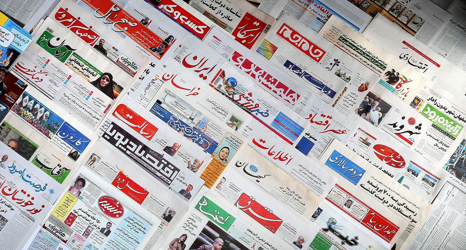 عناوین روزنامه های امروز 28 اسفند 96