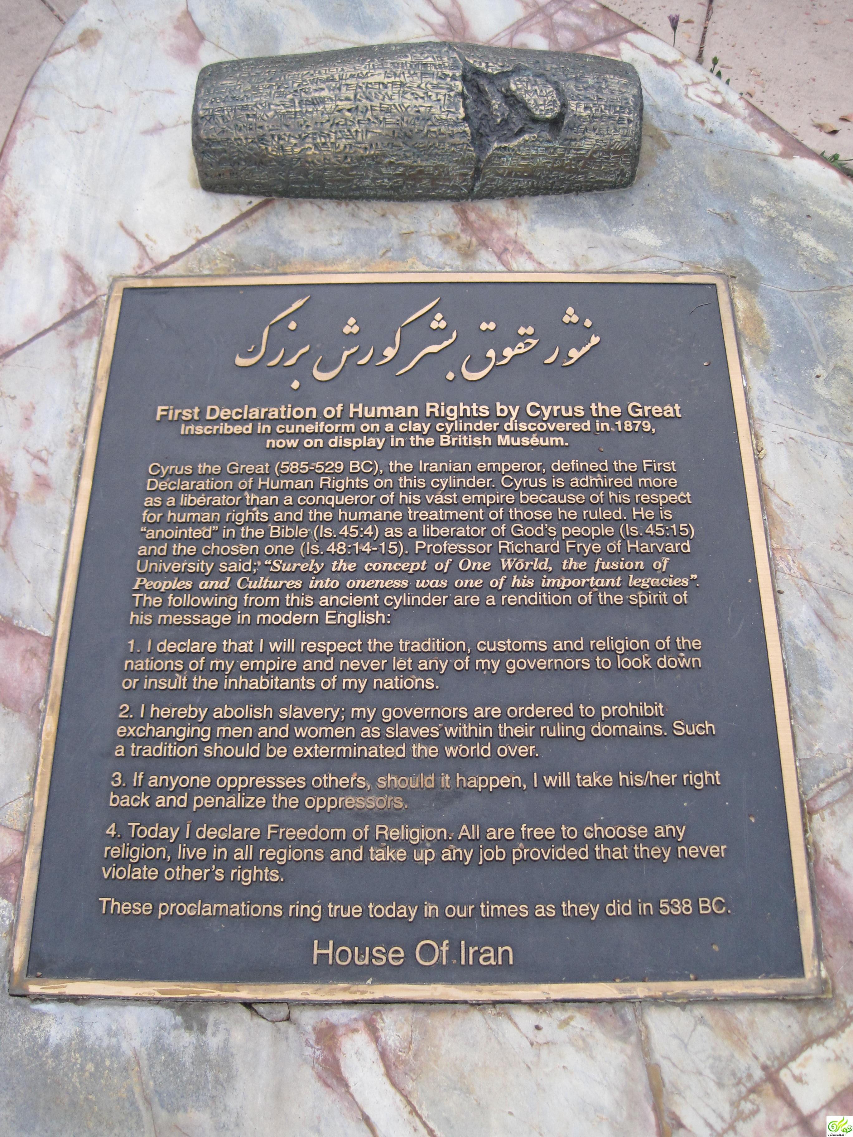 روز جهانی کوروش بزرگ / ۷ آبان ۹۶ / ۲۹ اکتبر میلادی