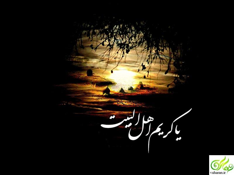 اس ام اس تسلیت شهادت امام حسن مجتبی (ع) آذر 95