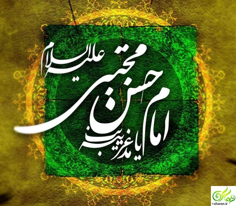 اس ام اس تسلیت شهادت امام حسن مجتبی (ع) و رحلت پیامبر (ص) آذر 95
