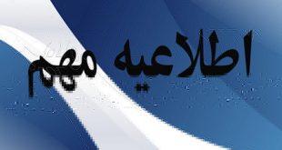 اعلام اسامی 34 نفر از شهدای احراز هویت شده حله آذر 95