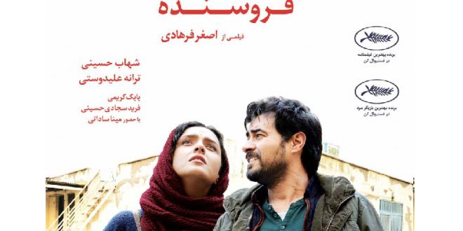 انتخاب فروشنده اصغر فرهادی به عنوان فیلم سال انجمن نقد فیلم آمریکا در ایندیوایر