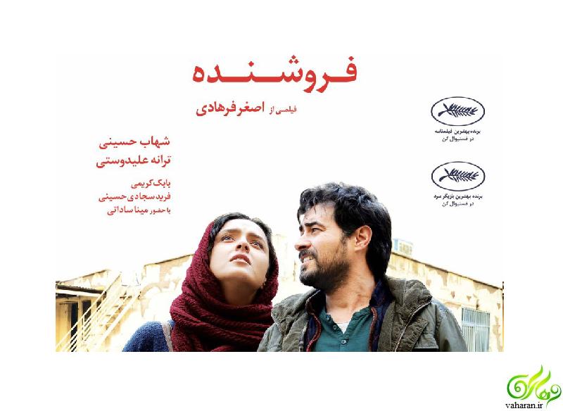 انتخاب فروشنده اصغر فرهادی به عنوان فیلم سال انجمن نقد فیلم آمریکا در ایندی وایر