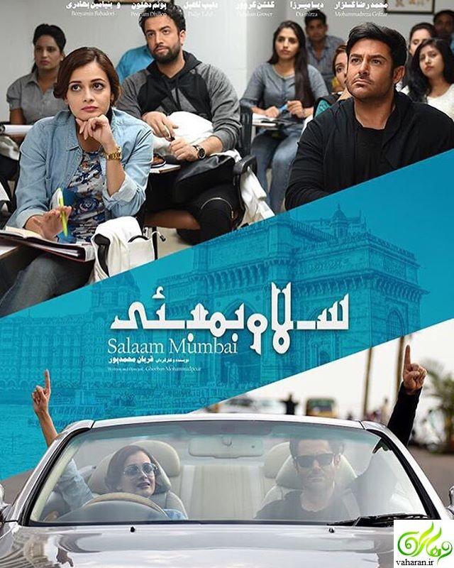 انتشار حواشی فیلم سلام بمبئی + زمان اکران آن در ایران