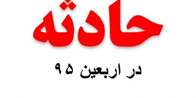 تصادف زائران اربعین 95 در عراق 3 کشته و 6 زخمی بر جای گذاشت + اسامی