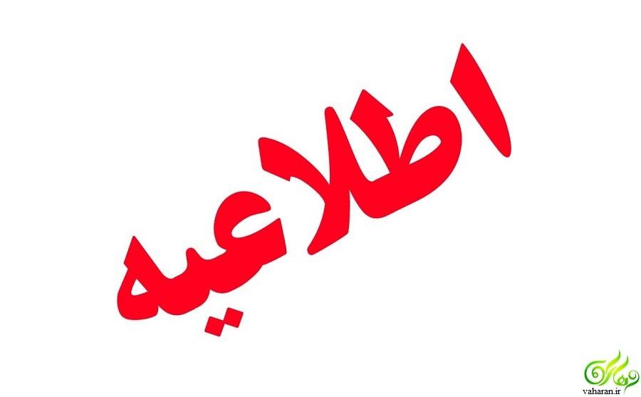 تعطیلی مدارس شنبه 29 آبان 95 در برخی شهرهای ایران