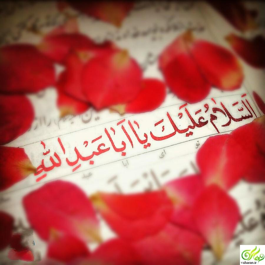 دانلود زیارت عاشورا با صدای مداحان معروف + متن و ترجمه