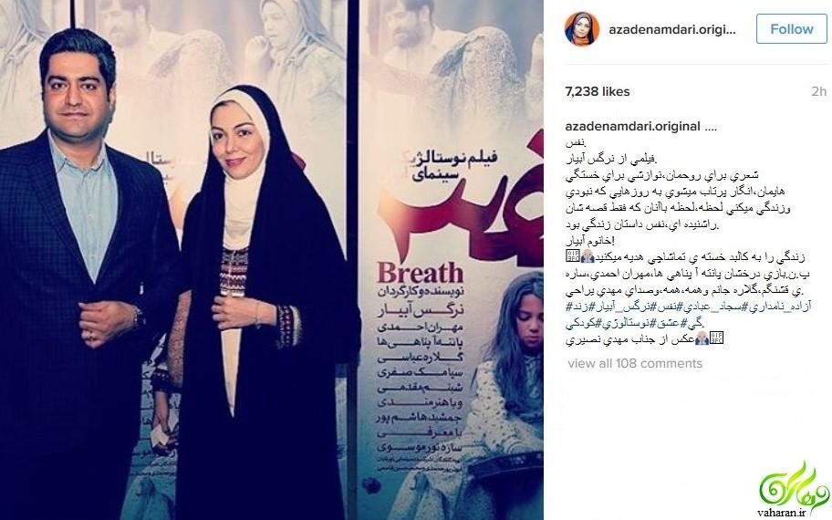 عکس جدید آزاده نامداری و همسرش بعد از بچه دار شدن