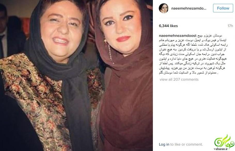 هک شدن فیسبوک و اینستاگرام رابعه اسکویی + عکس و جزییات