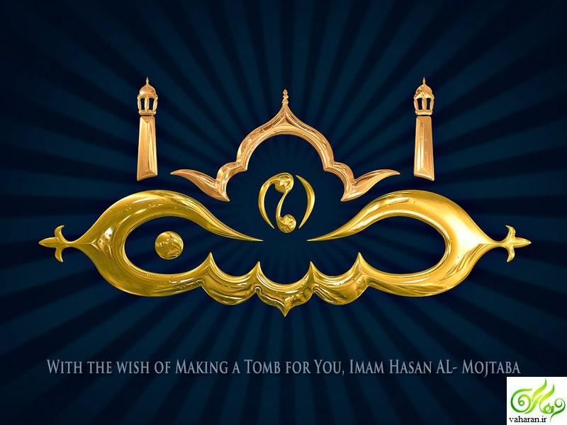 کارت پستال رحلت پیامبر و شهادت امام حسن مجتبی آذر 95
