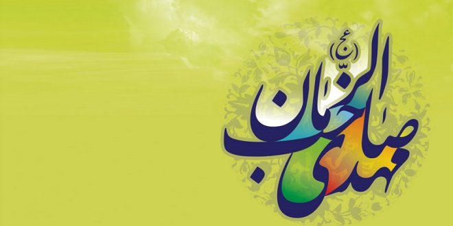 اس ام اس تبریک نهم ربیع الاول / اس ام اس تبریک آغاز امامت حضرت مهدی (عج)