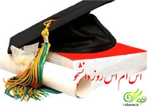 اس ام اس روز دانشجو آذر 95