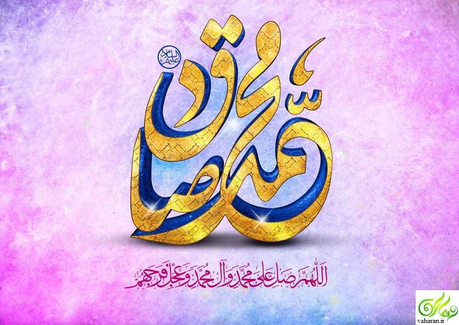 اس ام اس میلاد پیامبر اکرم (ص) و امام صادق (ع) آذر 95