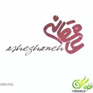 دانلود همه قسمت های سریال عاشقانه ایرانی (منوچهر هادی)