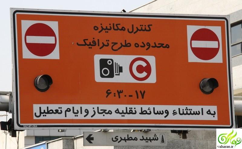 ثبت نام آرم طرح ترافیک 96 + تغییرات جدید