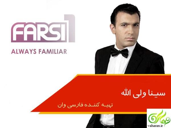 جزییات خبر تعطیل شدن شبکه فارسی وان