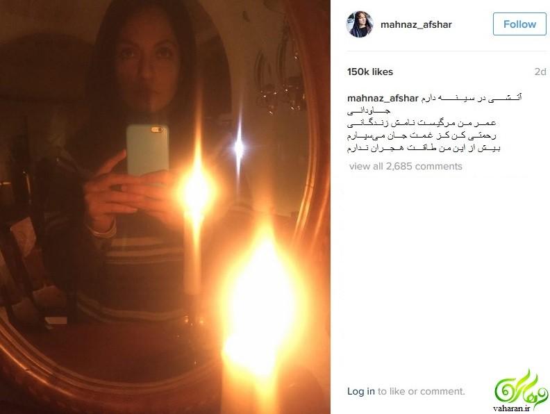 متن غم انگیز مهناز افشار در اینستاگرام به خاطر دوری از همسرش