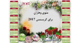 منوی وهاران برای کریسمس 2017