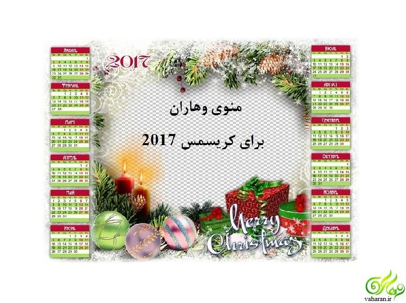 منوی وهاران برای کریسمس ۲۰۱۷