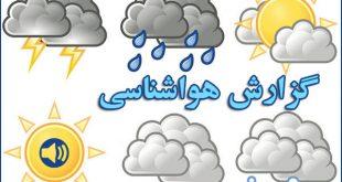 هواشناسی فروردین 96 : آغاز بارش ها در این مناطق