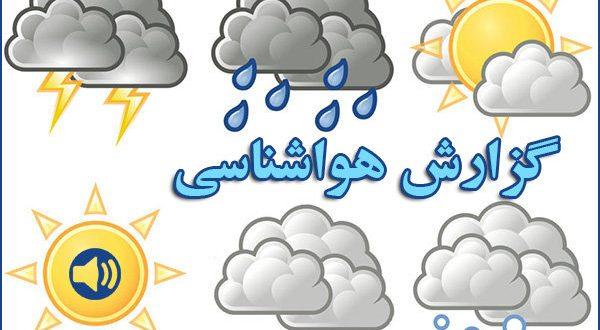 اخبار هواشناسی : 10 استان منتظر بارش شدید برف و باران باشند + اسامی استان ها