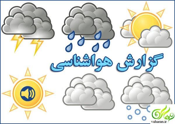 پیش بینی هوای کشور از امروز تا روز 24 آذر 95