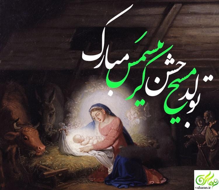 والپیپر تبریک تولد حضرت عیسی (ع) 2017