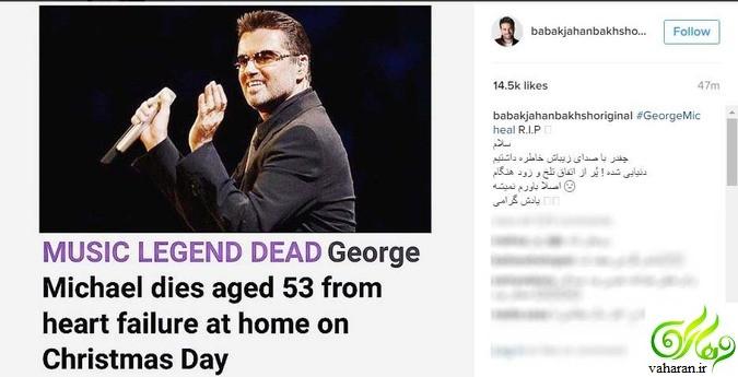 واکنش هنرمندان به درگذشت جورج مایکل / عکس