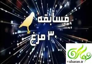 پخش مسابقه سیمرغ از شبکه سه سیما + شرایط شرکت در مسابقه