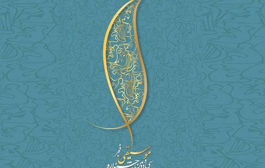 اسامی برگزیدگان سی و دومین جشنواره موسیقی فجر بهمن 95
