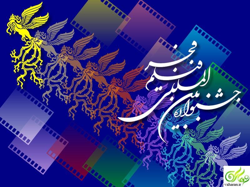 اسامی فیلم های سی و پنجمین جشنواره فجر 95