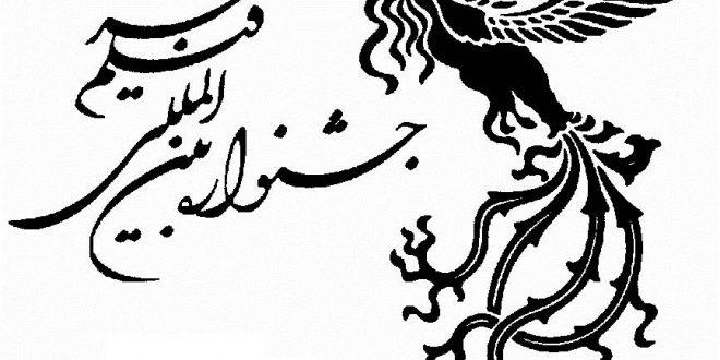 معرفی رکوردداران نامزدی جشنواره فجر 95