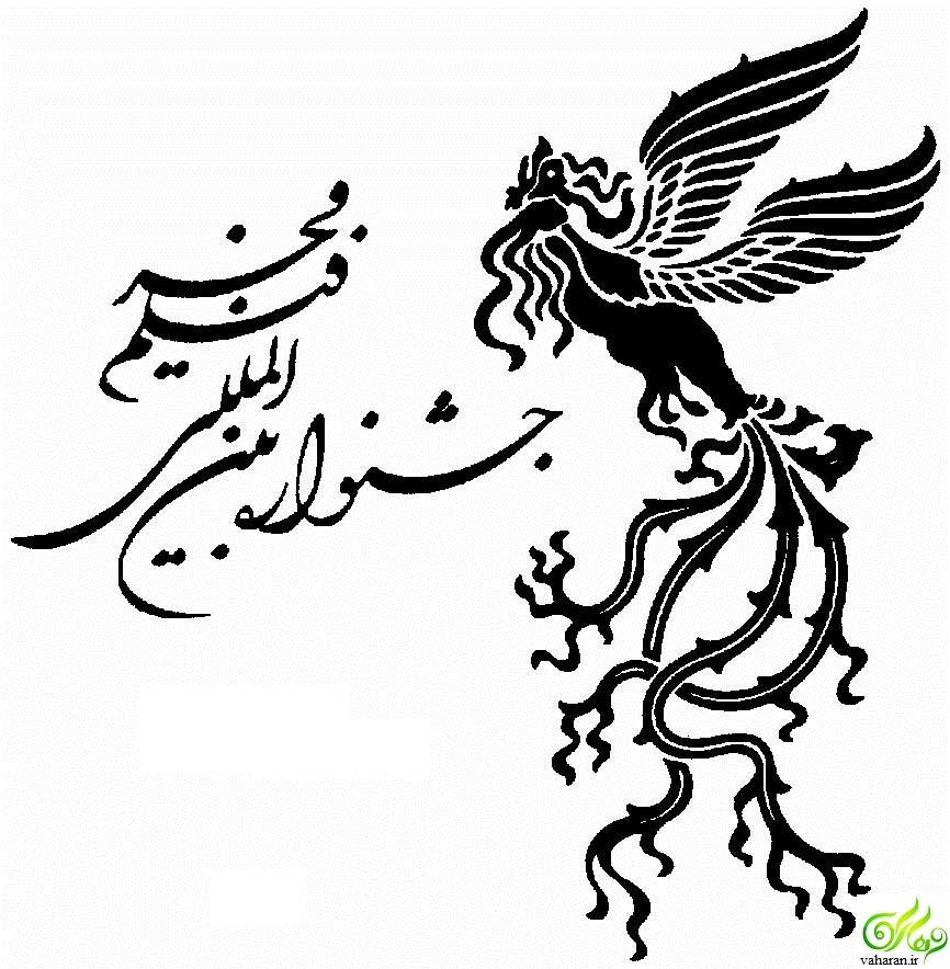 آغاز پیش فروش بلیط جشنواره فجر از سه شنبه 28 دی 95