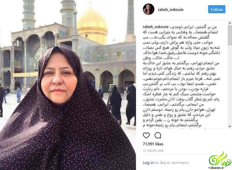بازگشت رابعه اسکویی به ایران و متن عجیب او در اینستاگرام