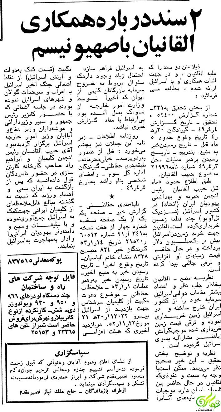 بیوگرافی حبیب الله القانیان مالک ساختمان پلاسکو تهران - وهاران