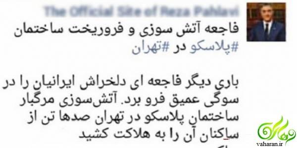 جزییات اهانت رضا پهلوی به شهدای پلاسکو + عکس
