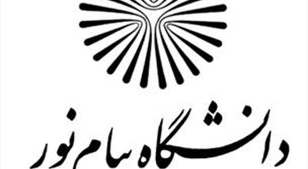 جزییات لغو امتحانات دانشگاه پیام نور روز سه شنبه 21 دی 95