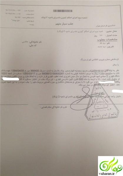 جزییات کامل خبر حکم جلب پسر معصومه ابتکار + اسناد