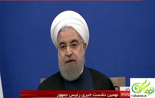 جزییات کامل نشست خبری روحانی دی 95