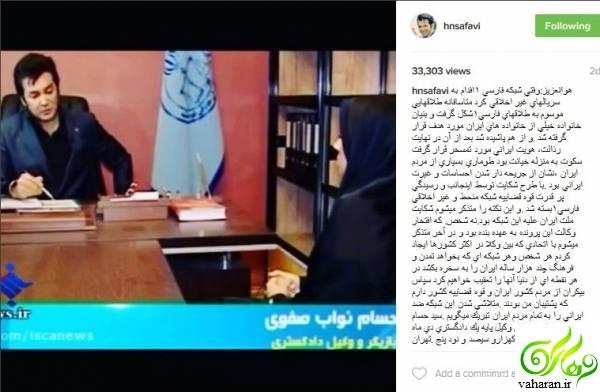 حسام نواب صفوی شبکه فارسی وان را تعطیل کرد!