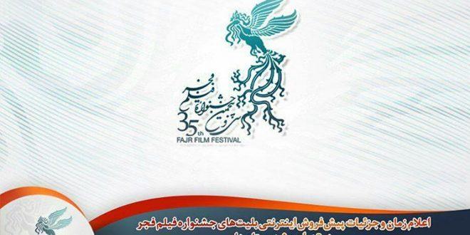 دبیر جشنواره فیلم فجر 35 : خرید بلیت جشنواره فجر 35 به صورت حضوری انجام می شود