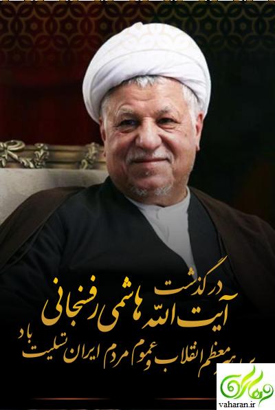 زمان تشییع هاشمی رفسنجانی مشخص شد
