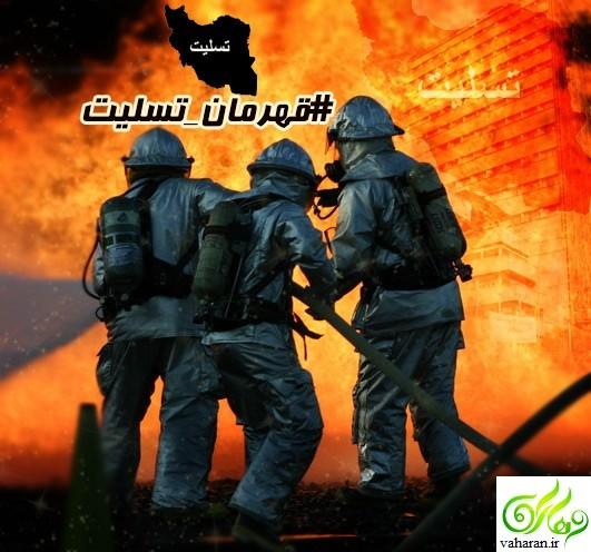 زمان و مکان تشییع و خاکسپاری شهیدان آتش نشان پلاسکو اعلام شد