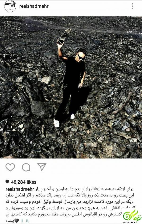 شایعه بازگشت شادمهر عقیلی به ایران و واکنش تند او : جسدم را بسوزانید!