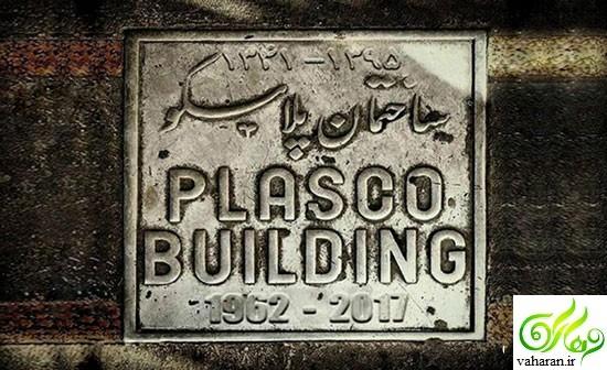 علت نامگذاری ساختمان پلاسکو چه بود؟!