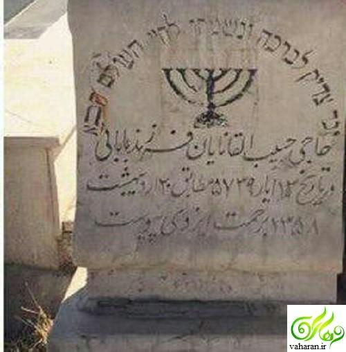عکس سنگ یادبود حبیب الله القانیان بهمن 95