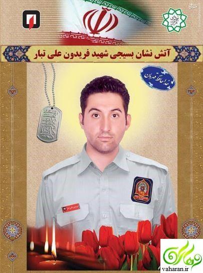 عکس های آتش نشانان شهید پلاسکو بهمن 95