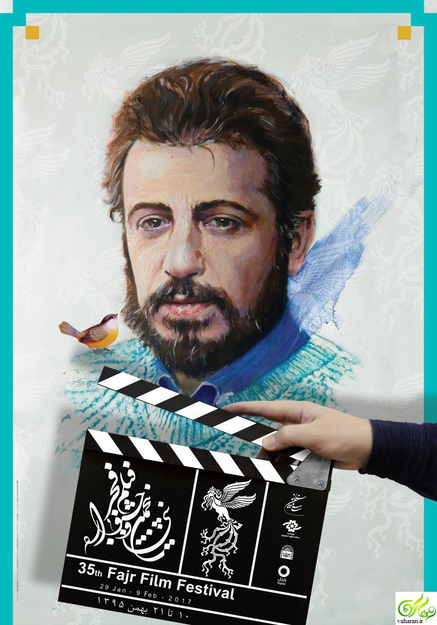 عکس های بازیگران در مراسم رونمایی از پوستر جشنواره فیلم فجر سال 95 + پوستر