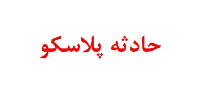 کشف اجساد جدید شهدای پلاسکو چهارشنبه 6 بهمن 95