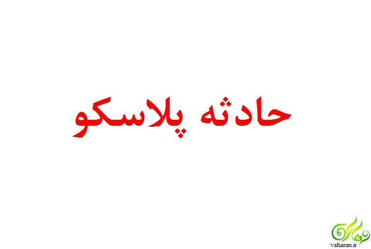 کشف اجساد جدید شهدای پلاسکو چهارشنبه ۶ بهمن ۹۵